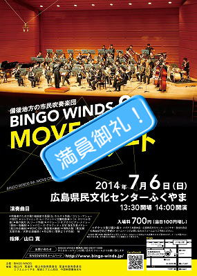 BINGO WINDS 9th MOVE ON コンサート